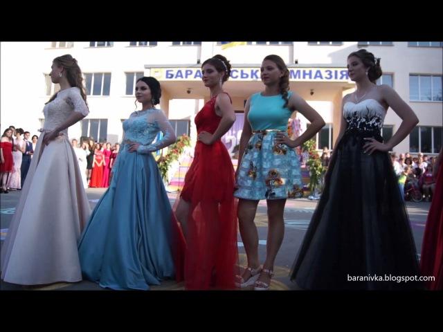 Випускний 2017 - Баранівська гімназія