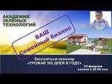 Солнечный био-вегетарий Ваша семейная экоферма. Бесплатный вебинар от 23.02.17