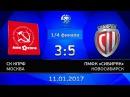 1 4 финала КПРФ Сибиряк 3 5