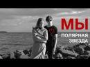 МЫ - Полярная Звезда (Official Video)