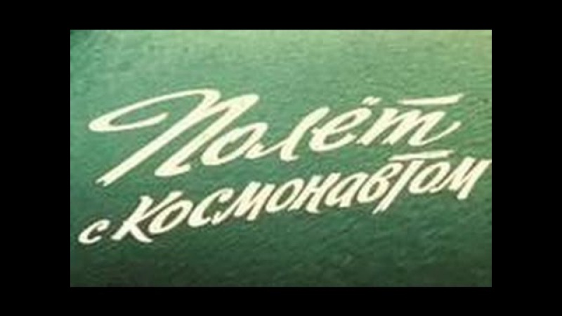 А. Рыбников - муз. из к\ф Полет с космонавтом (Космос,Полет,Погоня,Мечта)