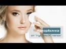 Аскорбиновая кислота для кожи вокруг глаз Витамин С против гусиных лапок и тёмных кругов 24