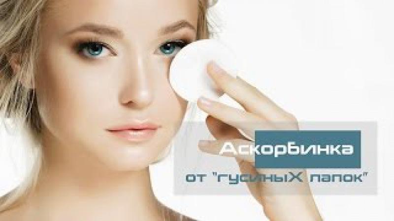 Аскорбиновая кислота для кожи вокруг глаз | Витамин С против «гусиных лапок» и тёмных кругов 24