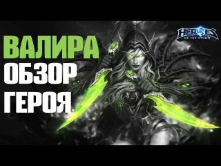 Валира - Обзор Героя - PTR (Heroes of the Storm)