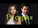 Черная любовь / Kara sevda / 15 серия