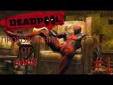 Deadpool полное безумие ПЕРВЫЙ ВЗГЛЯД