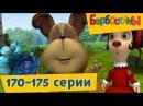 Барбоскины - Новые серии🚜 170-175 подряд 🚂 без остановки!🚀
