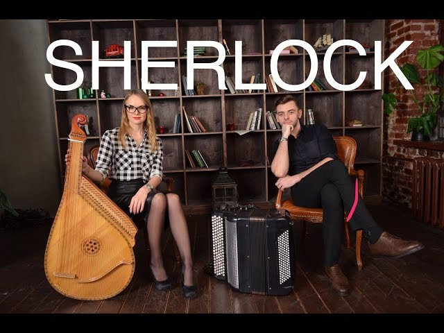 Sherlock Theme BBC Soundtrack (Ukrainian cover version) BB project (Bandura and Button Accordion)