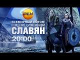 Всемирный потоп рождение цивилизации славян (25.11.2016) Документальный спецпроект