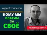 Андрей Топорков . Кому мы платим за своё имущество (#СССР #Правительство Краснодарского края)