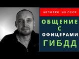 Разговор с офицерами ППС РФ
