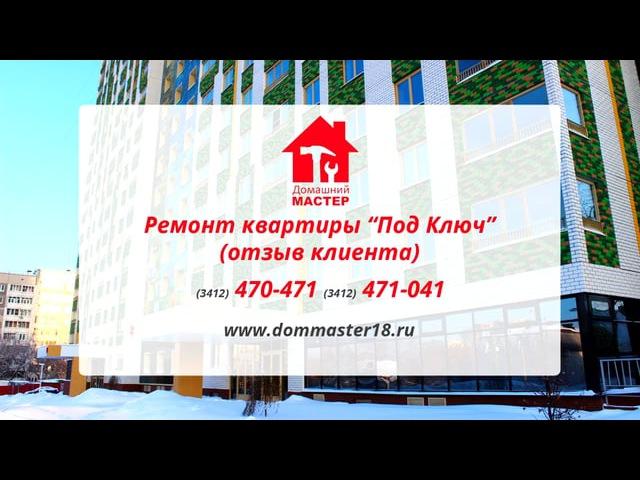 Ремонт однокомнатной квартиры под ключ (отзыв клиента)