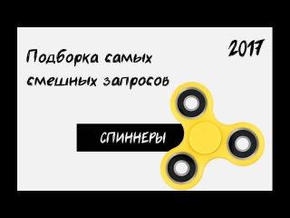 Подборка самых смешных запросов со спиннерами 2017