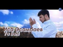 ИСА ЭСАМБАЕВ - YA ILLAHI (official audio)