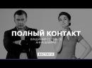 Запад строит железный занавес Полный контакт с Владимиром Соловьевым 13.07.17