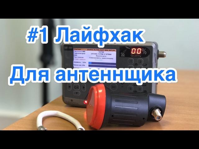1 Лайфхак для антеннщика