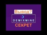 DemixMine – Вывод Денег? | Секрет для Похожего Сайта (Облачный Майнинг)