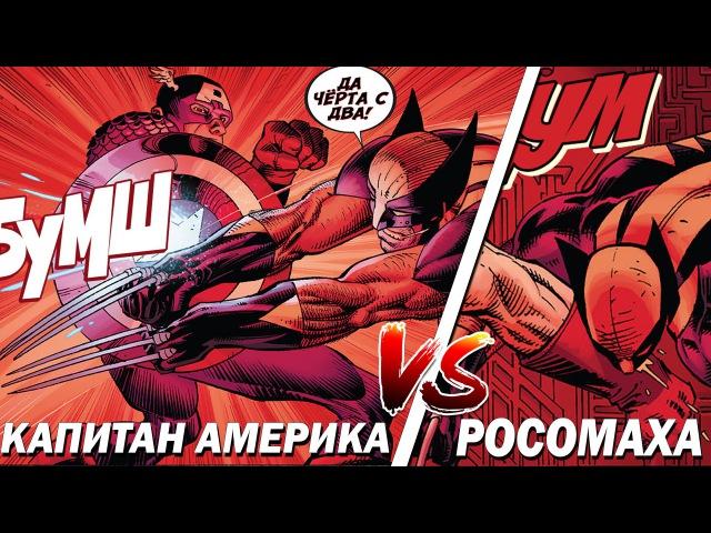 РОСОМАХА ПРОТИВ КАПИТАНА АМЕРИКИ Wolverine VS Captain America