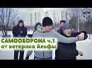 Самооборона от ветерана группы Альфа Часть 1 Игорь Шевчука ❄Субботняя Практика