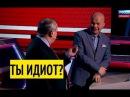 Яков Кедми публично выпорол охамевшего xoxла Страна идиотов