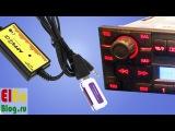 MP3 Адаптер для магнитолы без