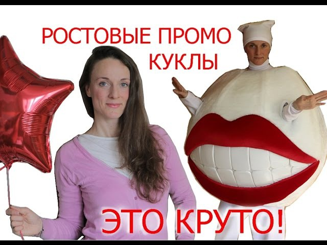 Ростовая кукла Белый Шар Зубы Губы | Mascote Costumes | iclowns.ru