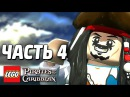 LEGO Pirates of the Caribbean Прохождение - Часть 4 - ОСТРОВ
