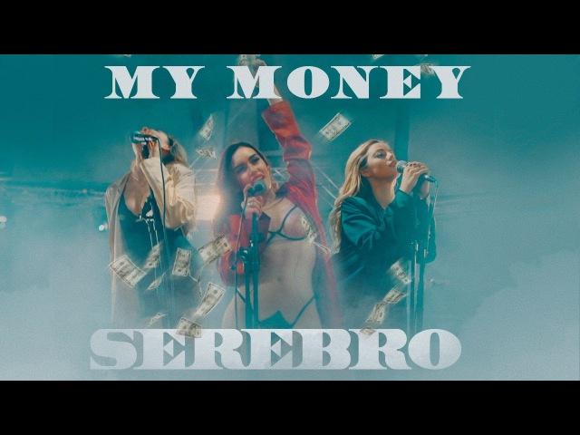 SEREBRO My Money
