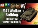 Три отметки на M41 Walker Bulldog. World Of Tanks Console   WOT XBOX PS4