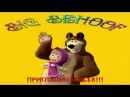 Маша и медведь в Big Behoof