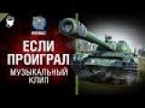 Если проиграл - Музыкальный клип от REEBAZ World of Tanks