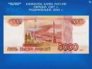 Информация о подлинности банкноты Банка России номиналом 5000 рублей образца 1997 г.