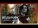 Прохождение Ведьмак 3 Дикая Охота The Witcher 3 Wild Hunt 36 ИВАСИК