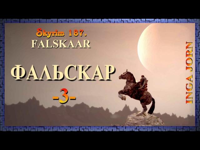 Skyrim Falskaar 3 прохождение ✿ ПРИОРАТ БЕЙЛАН ✿