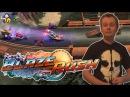 Обзор BlazeRush - русский наследник Rock n' Roll Racing!