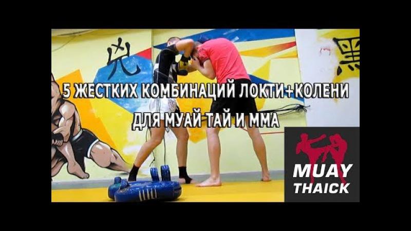 5 комбинаций локти колени для Муай Тай и ММА - обучающий видео урок » Freewka.com - Смотреть онлайн в хорощем качестве