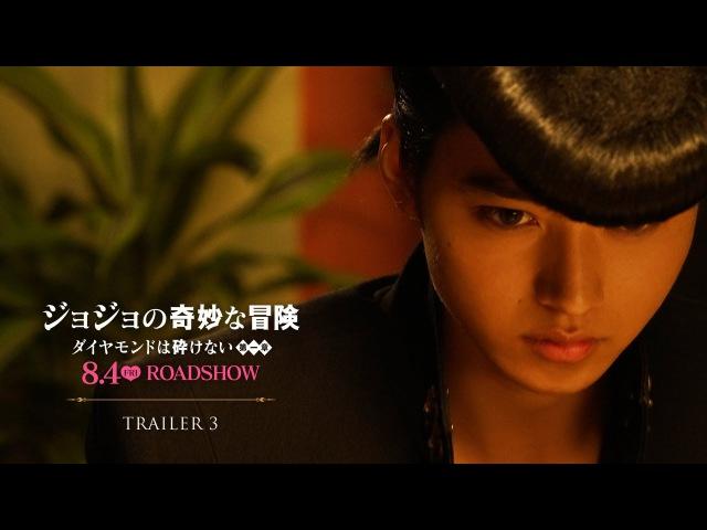映画『ジョジョの奇妙な冒険 ダイヤモンドは砕けない 第一章』予告3【HD