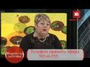 Целительница Софья Нагорняк - Эфир на канале А-1 в передаче формула здоровья 15.0...