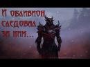 Skyrim рыцарь обливиона - лучший билд воина/мага