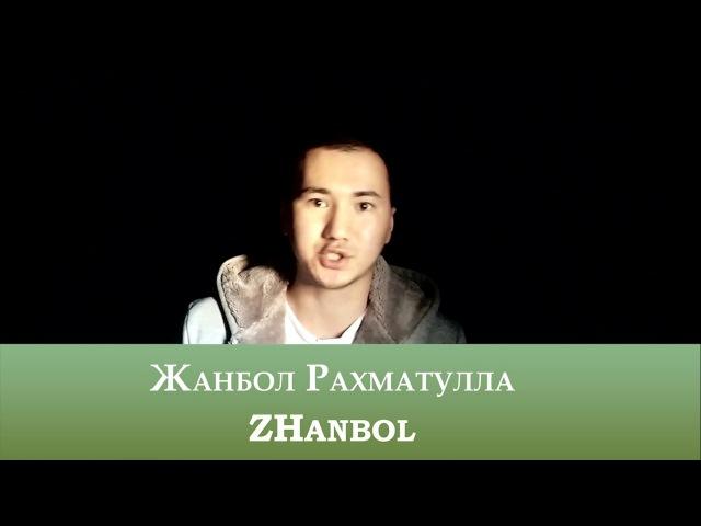 Назарбаев патша да, хан да емес! Биліктің иесі — Халық! Жанбол Рахматулла
