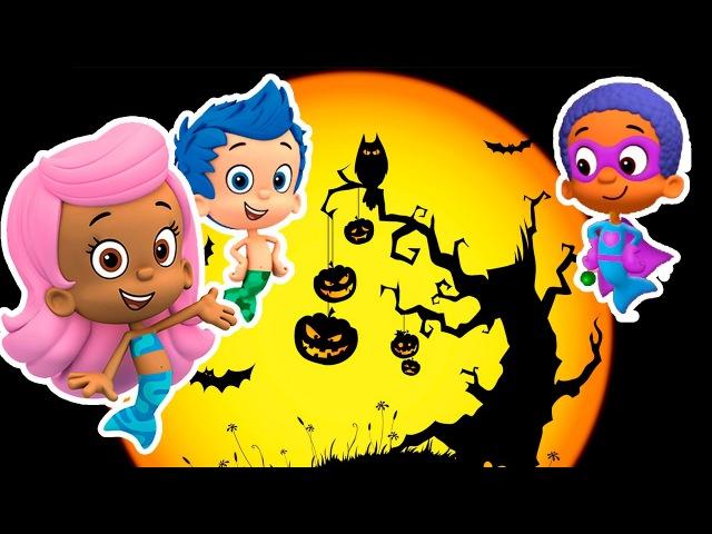 Гуппи и Пузырики Наряды к празднику Хэллоуин