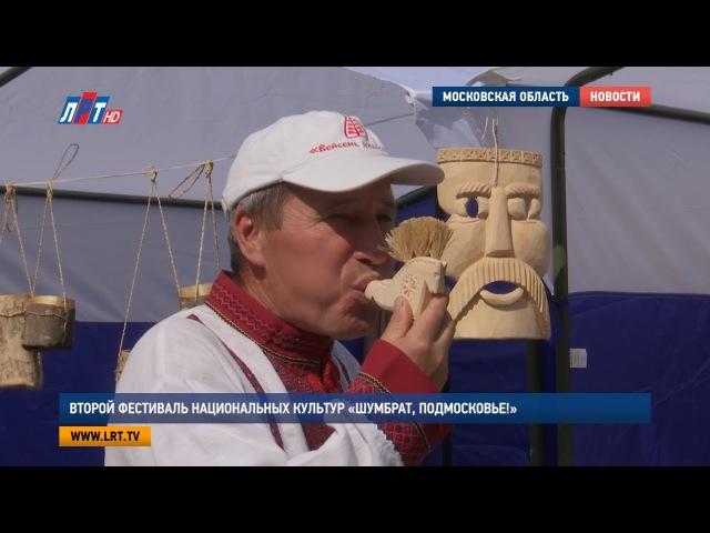 Второй фестиваль национальных культур «Шумбрат, Подмосковье!»