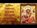 Исцеляет душевные травмы Акафист Пресвятой Богородице пред иконой Страстная