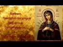 О примирении Акафист Пресвятой Богородице пред иконой Семистрельная и Умягчение злых сердец