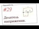 Урок №29 Делитель напряжения