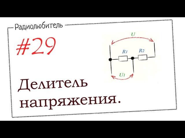 Урок №29. Делитель напряжения.