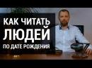 Как научиться разбираться в людях Как читать людей по дате рождения Астрология. Анатолий Шмульский