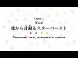 [субтитры | 02] Запредельная четверка | Marginal4: Kiss kara Tsukuru Big Bang | 2 серия русские субти...