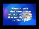 Річний звіт вільнянського міського голови Наталі Мусі