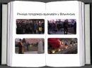 Річницю голодомору вшанували у ВІльнянську
